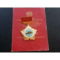 Ветеран автомобильной промышленности СССР т.м. с док.