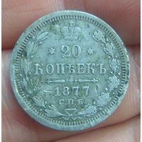 20 копеек 1877 г