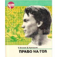 Более 300 книг о футболе (1951 - 2000)