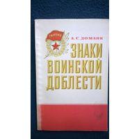 А.С. Доманк Знаки воинской доблести
