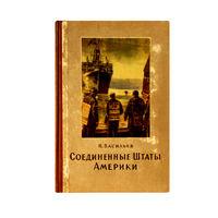 Н.Васильев. СОЕДИНЁННЫЕ ШТАТЫ АМЕРИКИ. (1953г.)