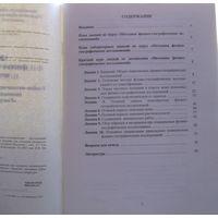 Методика физико-географических исследований. Витебск 2007 год. Тираж 80 экз.