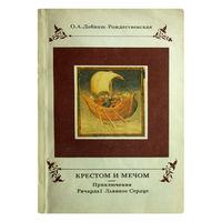 О.А.Добиаш-Рождественская . Крестом и мечом. Приключения Ричарда I Львиное Сердце.