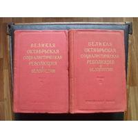 Великая Октябрьская Социалистическая революция в Белоруссии в 2-х т.МИНСК.1957.
