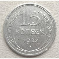 СССР 15 копеек 1928, серебро