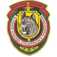 Нашивка 3-й отдельной Краснознаменной бригады специального назначения Внутренних войск Беларуси