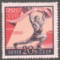 СССР 1960. Олимпийские игры в Риме. Тяжелая атлетика. (#2453) Марка из серии. MNH