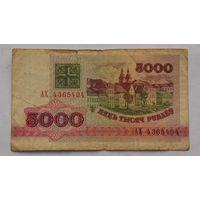 Республика Беларусь 5000 рублей образец 1992