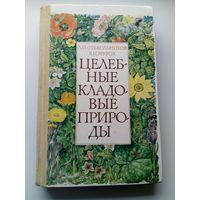 Целебные кладовые природы // Иллюстратор: В. Ковалев