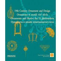 Орнаменты и дизайн девятнадцатого века. 19th Century Ornament and Design. L'Aventurine
