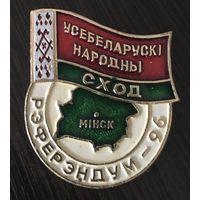 Рэферэндум-96 Усебеларуски народны сход