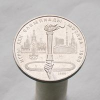 1 рубль 1980 Олимпиада-80 ФАКЕЛ