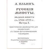 Русские монеты с 1700 по 1725 г. А. Ильин 1918 год Репринтное издание
