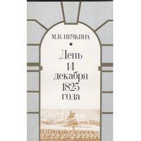 М.Нечкина. День 14 декабря 1825.