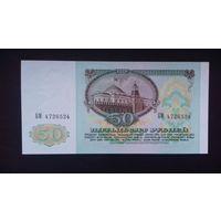 50 рублей 1991 года. СССР. Серия БМ. UNC