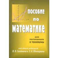 Пособие по математике для поступающих в техникумы
