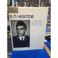 В.П. Чкалов. Фотоальбом, 1981 г.