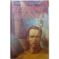 3 известнейших работы в одной книге:  БЕГУЩИЙ ЧЕЛОВЕК.  ГАЗОНОКАСИЛЬЩИК. ДИКАЯ ОРХИДЕЯ