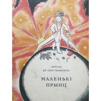 Мальнькi прынц 1969 / Маленький принц 1969 на белорусском языке