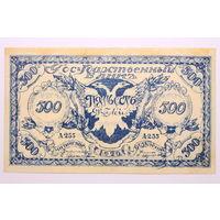 500 рублей 1920 год, (Атаман Семенов, Читинское отделение), - СИНЯЯ -