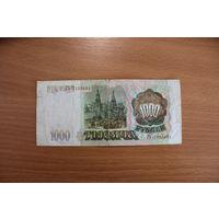 1000 рублей 1993г, Россия.