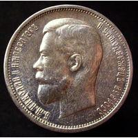 50 копеек 1912 ЭБ, снижение цены