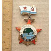 Значок Ветеран КЧФ (Краснознаменный Черноморский Флот )