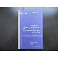 Исаков Ю.В. Острые травматические внутричерепные гематомы. 1977