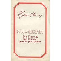 В.И. Ленин Лев Толстой, как зеркало русской революции