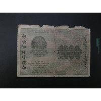 1000 рублей 1919г