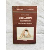 (!)Школа йога: Восточные методы психофизического самосовершенствования./серия: За здоровьем и долголетием. П. А. Афанасьев.