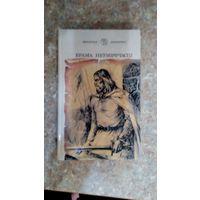 Классика белорусской литературы