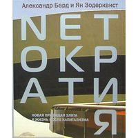 А.Бард; Я.Зодерквист. NETократия. Новая правящая элита и жизнь после капитализма