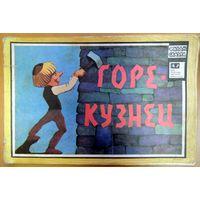 ГОРЕ-КУЗНЕЦ Г. Щукин. Книга из серии Фильм-Сказка. 1978 г.