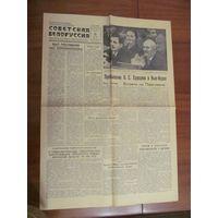 """Газета """"Советская Белоруссия"""" за 6 октября 1960. Пребывание Хрущева в Нью-Йорке"""