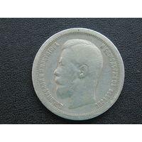 50 копеек 1897 год * Парижский монетный двор.