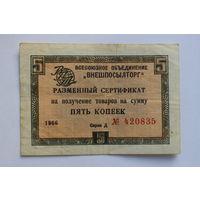 """СССР, """"Внешпосылторг"""", 5 копеек 1966 год, серия """"Д"""", - без полосы -"""