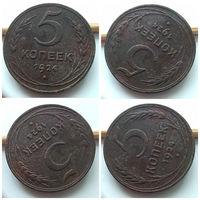 Коллекционная монета!!! Редкое состояние!!! 5 копеек 1924 года, Ленинградский чекан, плоский шар!!! XF++>AU!!!