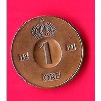 23-09 Швеция, 1 эре 1971 г.