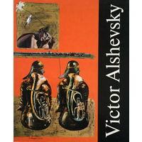 Victor Alshevsky - ЖИВОПИСЬ - 2003г.