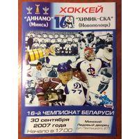 Динамо (Минск) - Химик-СКА (Новополоцк). Чемпионат Беларуси-2007/2008.