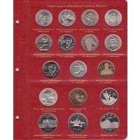 Комплект листов для памятных монет молодая Россия