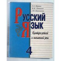 Русский язык 4 класс. Культура устной и письменной речи