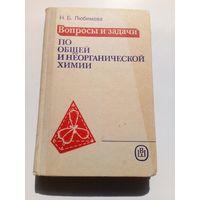 Наталья Любимова Вопросы и задачи по общей и неорганической химии