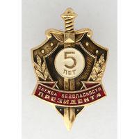 5 лет СБП (возможен обмен)