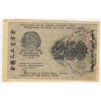 250 рублей 1919 год  Гальцов  серия АБ 012