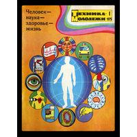 """Журнал """"Техника молодёжи"""". Номера 1; 6; 11 - за 1975г."""