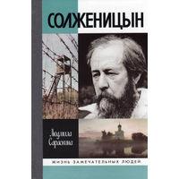 Сараскина Л.И. Солженицын. Серия: Жизнь замечательных людей
