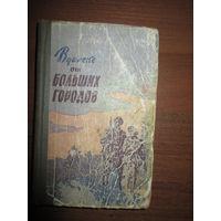 """""""В далеке от больших городов"""", Е.Марьенков"""