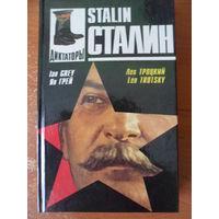 Сталин/Stalin // Серия: История в лицах. Диктаторы